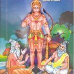 Sri Parasara Samhita Part I – శ్రీ పరాశర సంహిత ప్రధమ భాగము