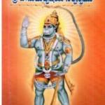 Sri Hanumadvishaya Sarvasvam – శ్రీ హనుమద్విషయ సర్వస్వము