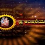 Sri Anjaneyam – శ్రీ ఆంజనేయం – Episode-1 – Video